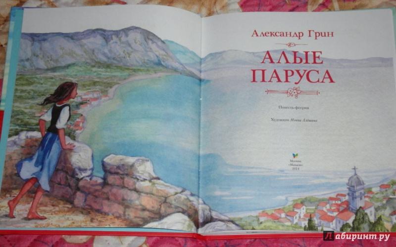 Иллюстрация 11 из 43 для Алые паруса - Александр Грин | Лабиринт - книги. Источник: ЛилиКа
