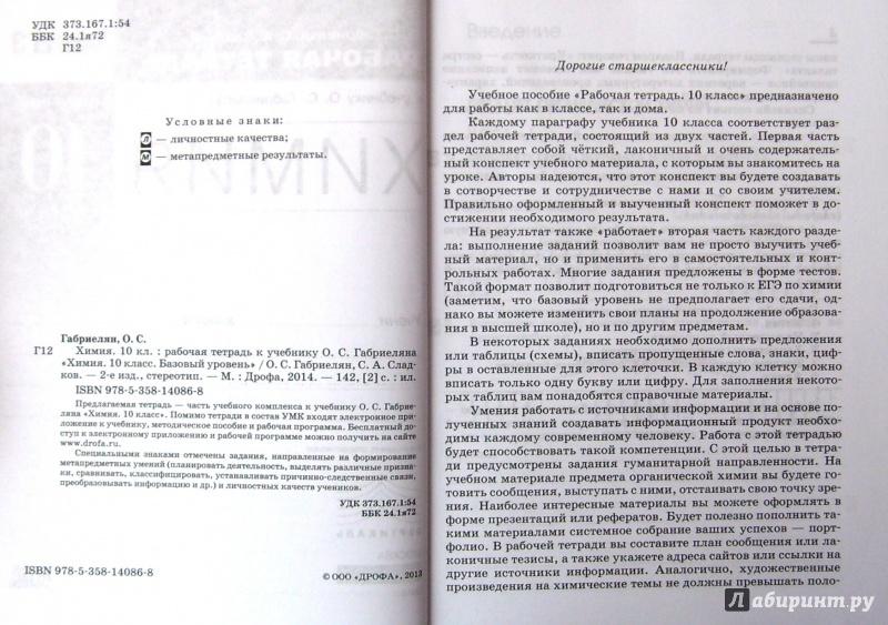 гдз башкирский 10 класс