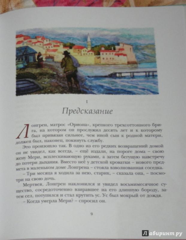 Иллюстрация 12 из 43 для Алые паруса - Александр Грин | Лабиринт - книги. Источник: ЛилиКа