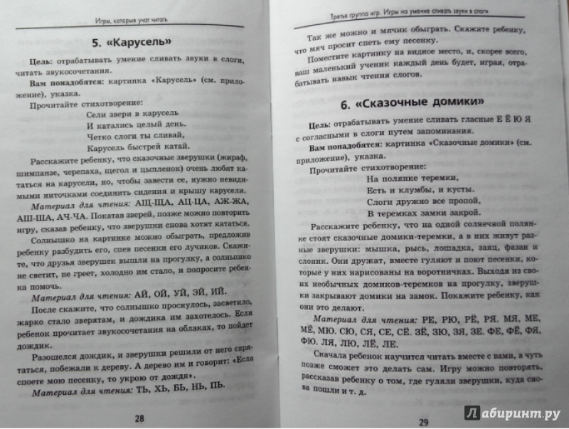 Иллюстрация 24 из 34 для Игры, которые учат читать - Ирина Знатнова | Лабиринт - книги. Источник: САМАЯ СЧАСТЛИВАЯ ЖЕНА И МАМОЧКА