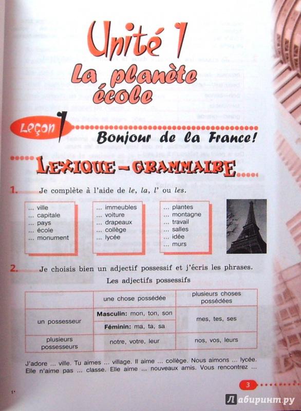Решебник По Французского Языка Кулигина 6 Класс