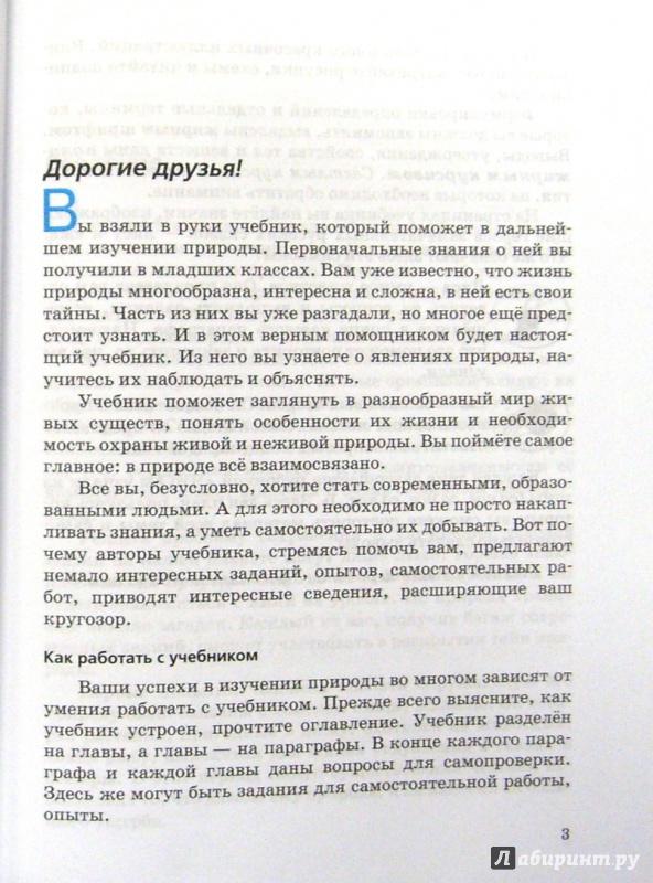 параграф н.в.иванова класса в.м.пакулова гдз 1 5 учебник природа