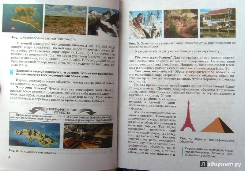 География 5-6 класс учебник дронов