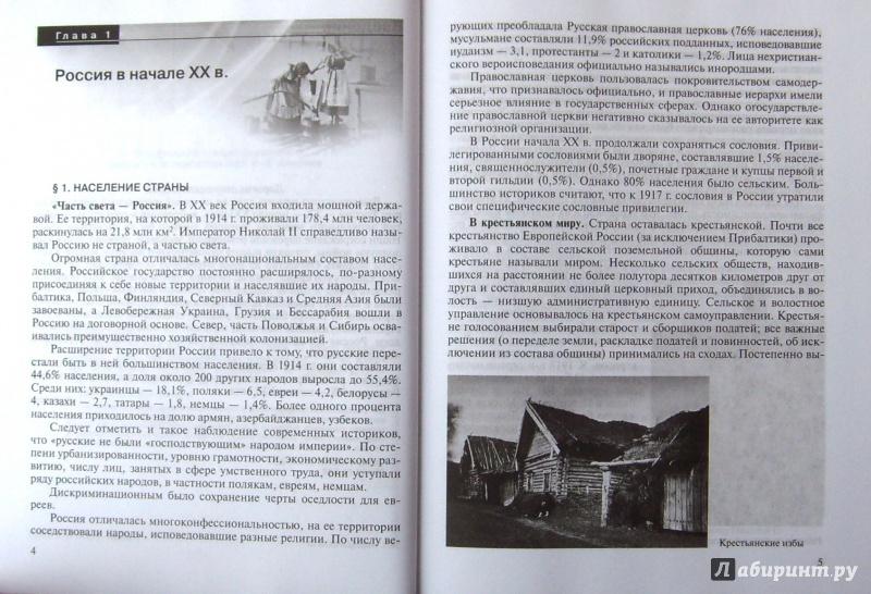 История россии 11 класс киселёв