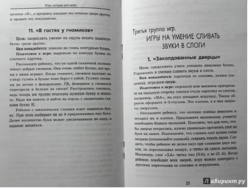Иллюстрация 25 из 34 для Игры, которые учат читать - Ирина Знатнова   Лабиринт - книги. Источник: САМАЯ СЧАСТЛИВАЯ ЖЕНА И МАМОЧКА