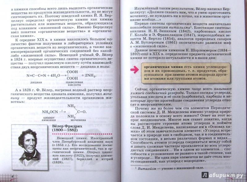 Решебник по химии габриелян и остроумов