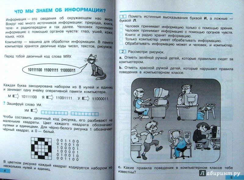 3 гдз класс информатике п