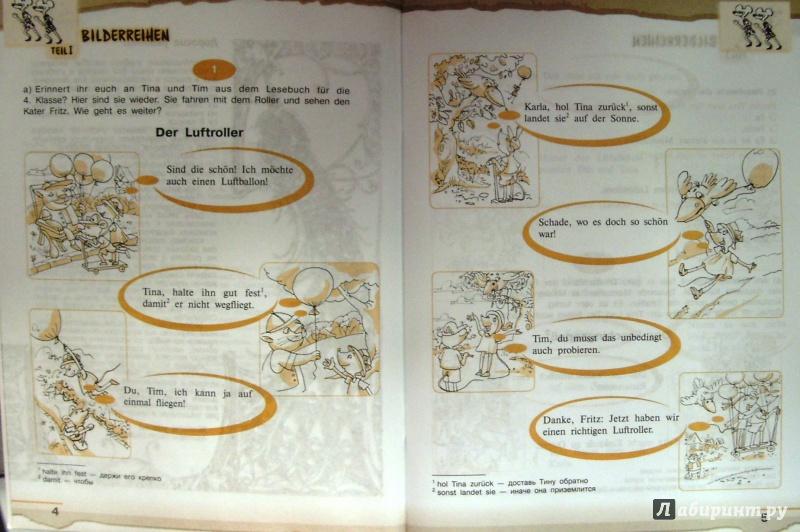 гдз немецкий язык 9 класс книга для чтения