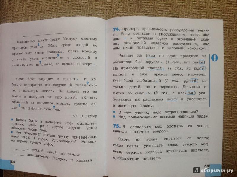 Гдз Потренируйся 3 Класс Ответы Корешкова