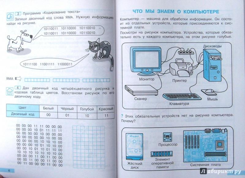 По компьютеру гдз