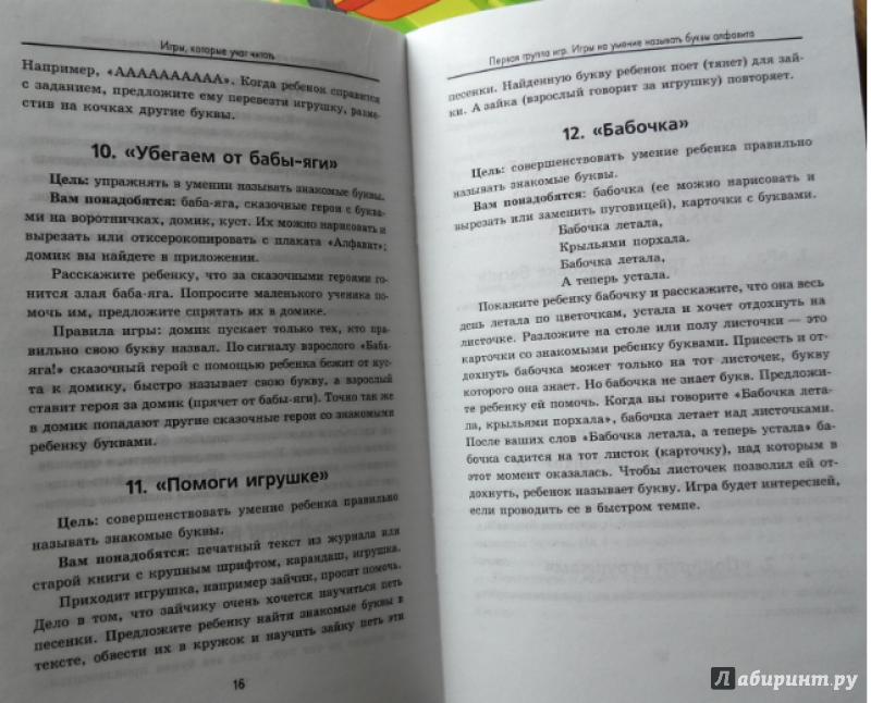 Иллюстрация 26 из 34 для Игры, которые учат читать - Ирина Знатнова   Лабиринт - книги. Источник: САМАЯ СЧАСТЛИВАЯ ЖЕНА И МАМОЧКА