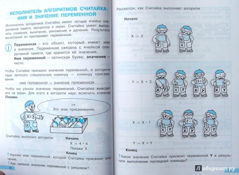 информатике 3 класс решебник