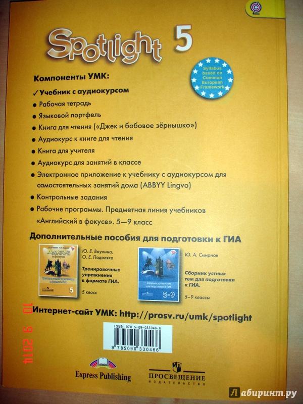 Прочитать учебник английского языка вуалина юлия 5 клас