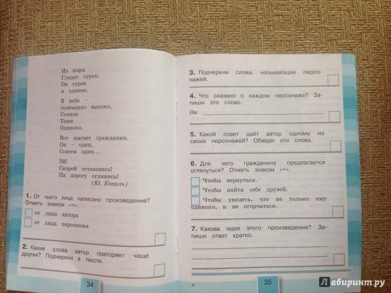 класс готовые литературе домашнее 3 по задания