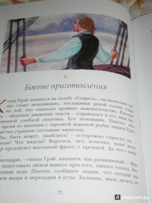 Иллюстрация 31 из 43 для Алые паруса - Александр Грин | Лабиринт - книги. Источник: ЛилиКа