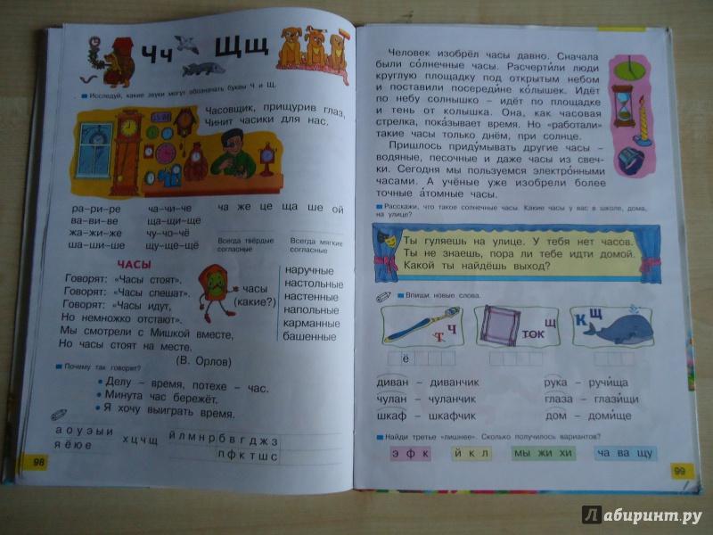 Решебник азбука 1 класс н.в.нечаева страница 37