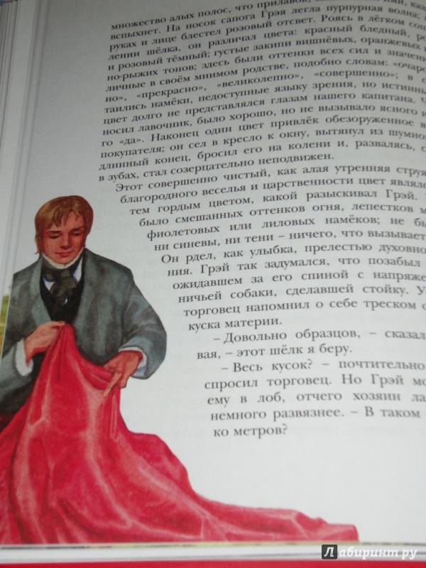 Иллюстрация 32 из 43 для Алые паруса - Александр Грин | Лабиринт - книги. Источник: ЛилиКа