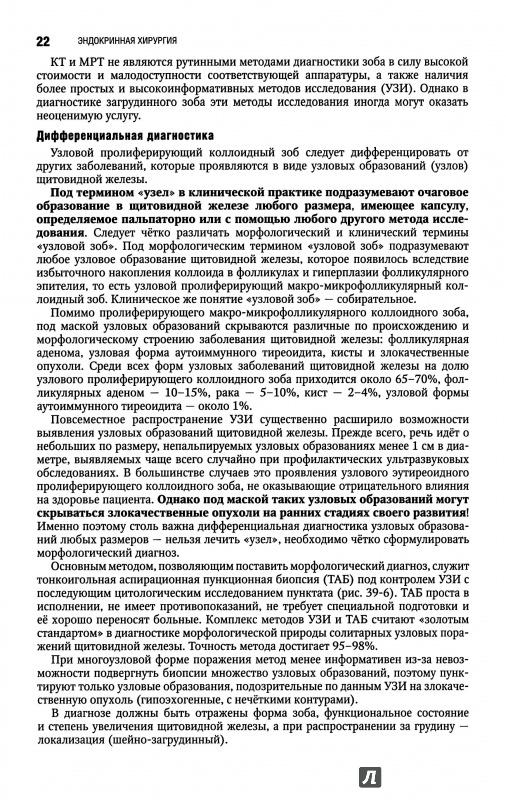 Клиническая Хирургия.том 2 Национальное Руководство - фото 11