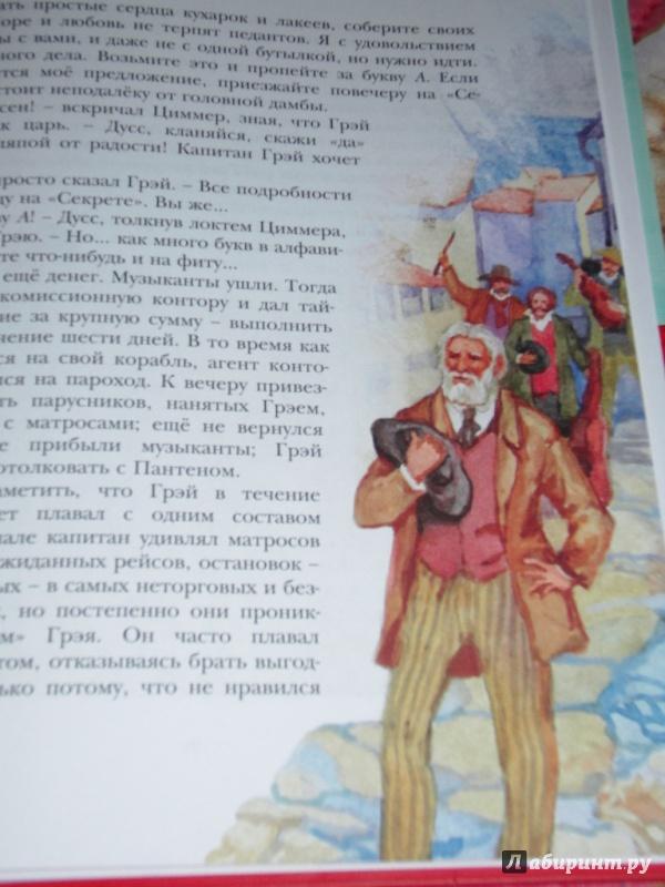 Иллюстрация 33 из 43 для Алые паруса - Александр Грин | Лабиринт - книги. Источник: ЛилиКа