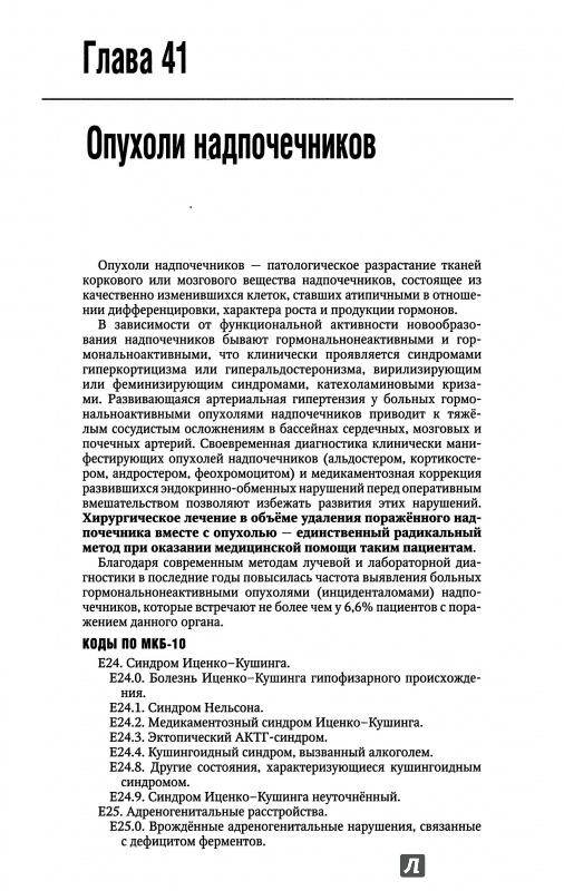 Клиническая Хирургия.том 2 Национальное Руководство - фото 9