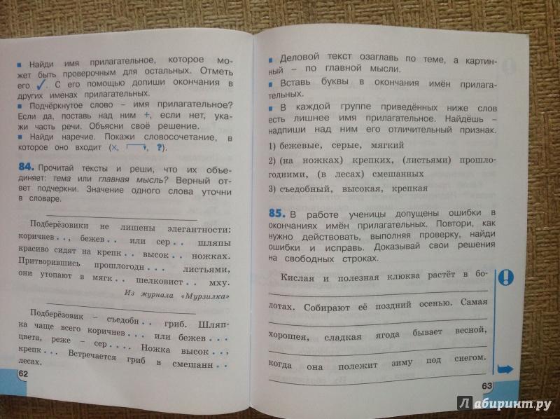 Языку по работы 2 русскому самостоятельные гдз
