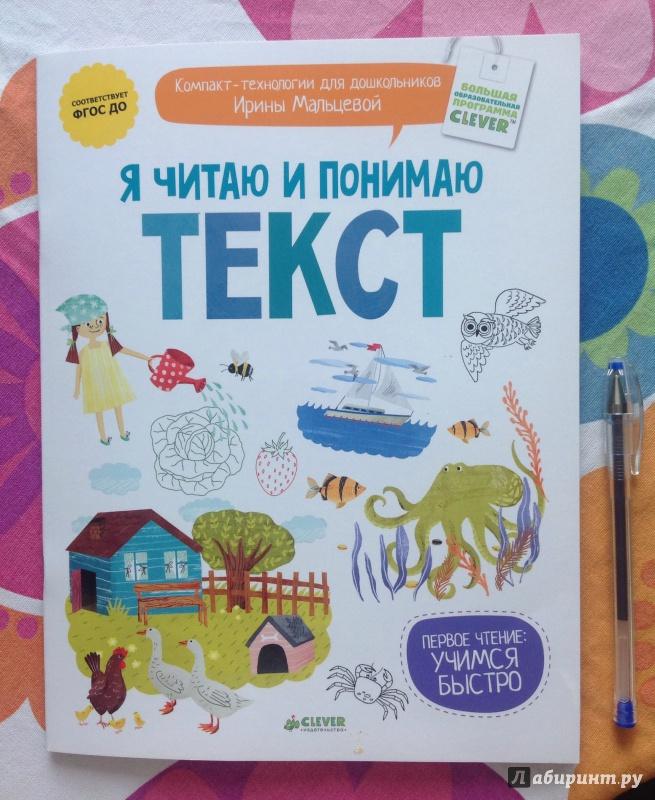 Иллюстрация 5 из 14 для Я читаю и понимаю текст - Ирина Мальцева   Лабиринт - книги. Источник: Батракова  Евгения