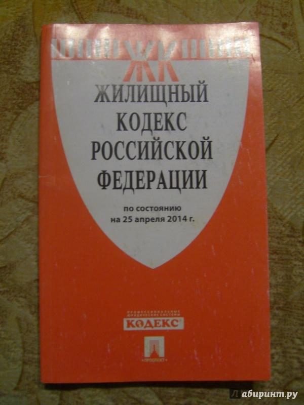 Иллюстрация 1 из 12 для Жилищный кодекс Российской Федерации по состоянию на 25.04.14 г.   Лабиринт - книги. Источник: Никита Фидык