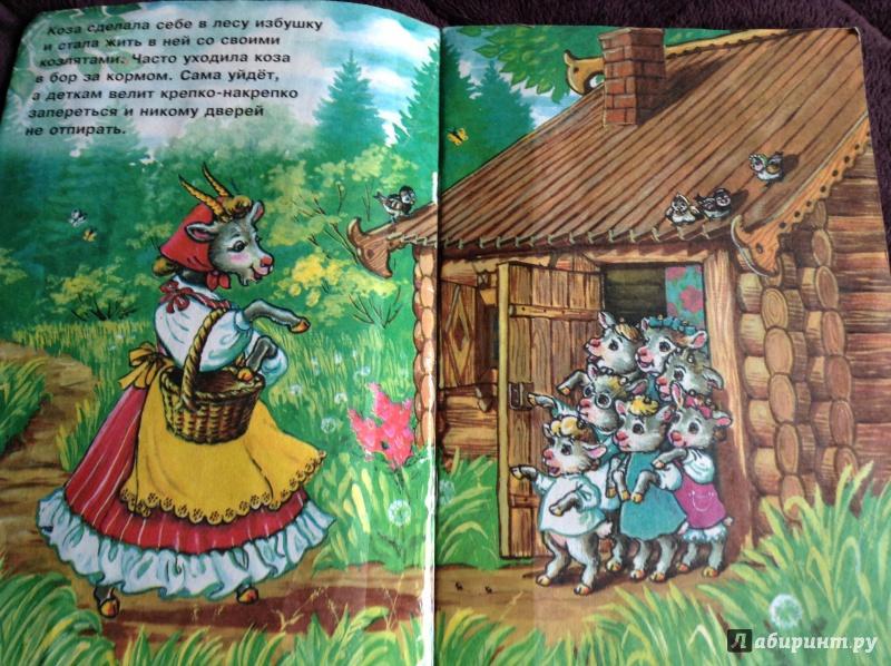Иллюстрация 1 из 7 для Козлята и волк/РИК Русанова | Лабиринт - книги. Источник: Котлякова  Наталья