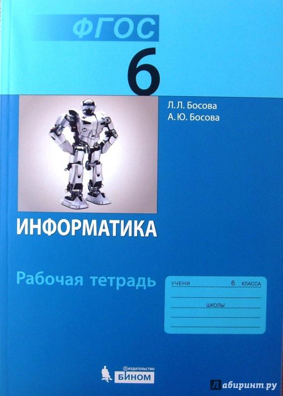Гдз по Математике Александрова 1 Класс