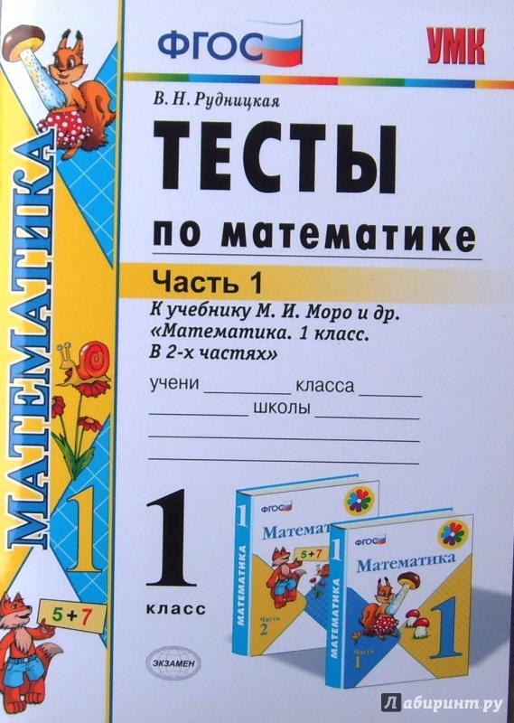 математика 3 класс школа россии решебник фгос