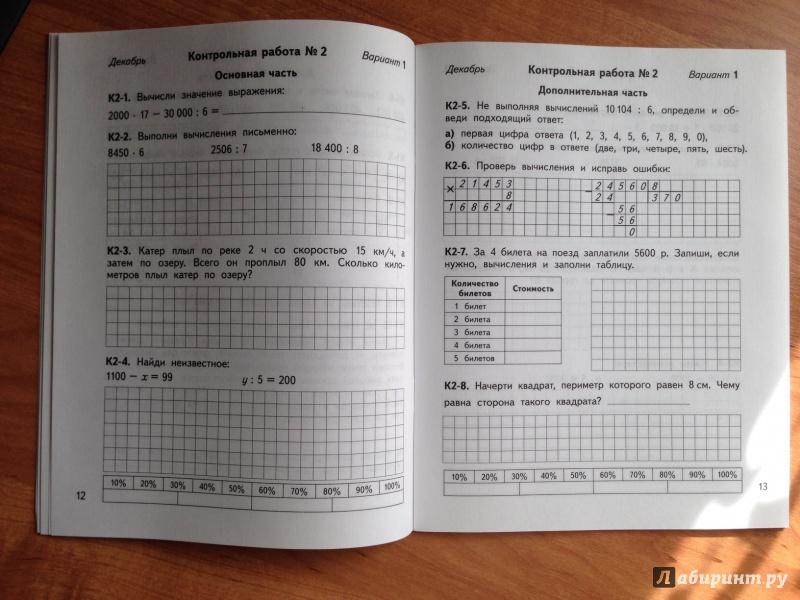 Диагностические математика класс контрольные решебник 3 работы м.г. нефедова и