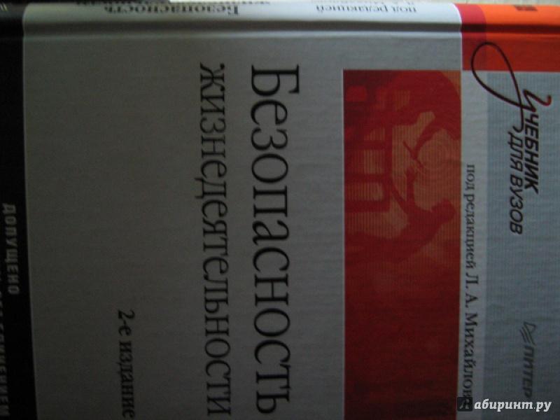 Иллюстрация 1 из 22 для Безопасность жизнедеятельности. Учебник для вузов - Михайлов, Соломин, Беспамятных | Лабиринт - книги. Источник: Tomusik