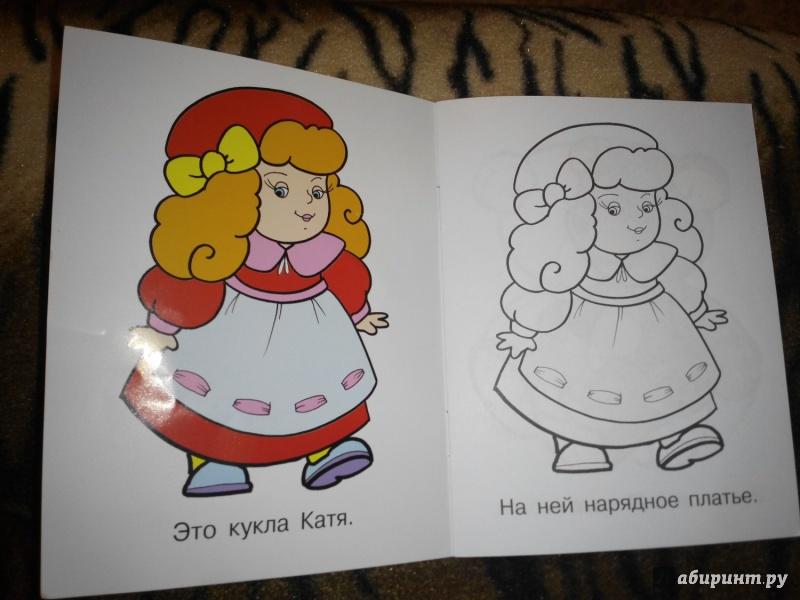 Иллюстрация 1 из 26 для Игрушки | Лабиринт - книги. Источник: Карпеченко  Юля
