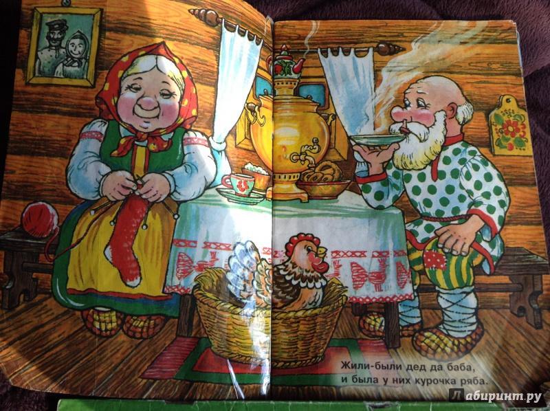 Иллюстрация 1 из 5 для Курочка-Ряба/раскраска/РИК Русанова | Лабиринт - книги. Источник: Котлякова  Наталья