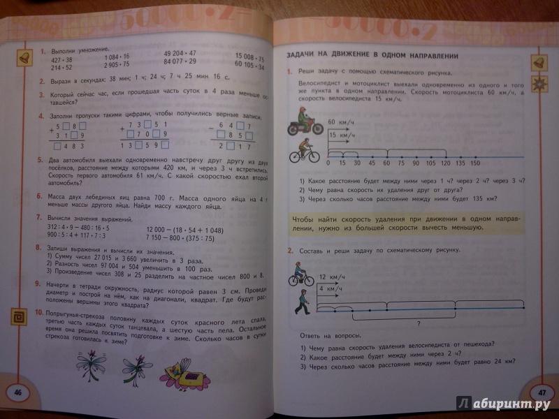 Гдз По Матем 4 Класс Дорофеев Учебник