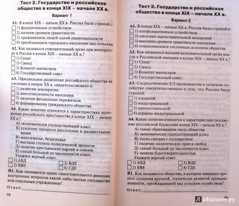 Контрольно измерительные материалы история россии 9 класс скачать