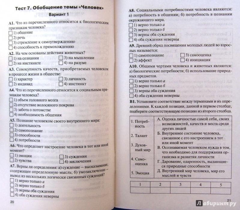 гдз итоговый тест по обществознанию 6 класс
