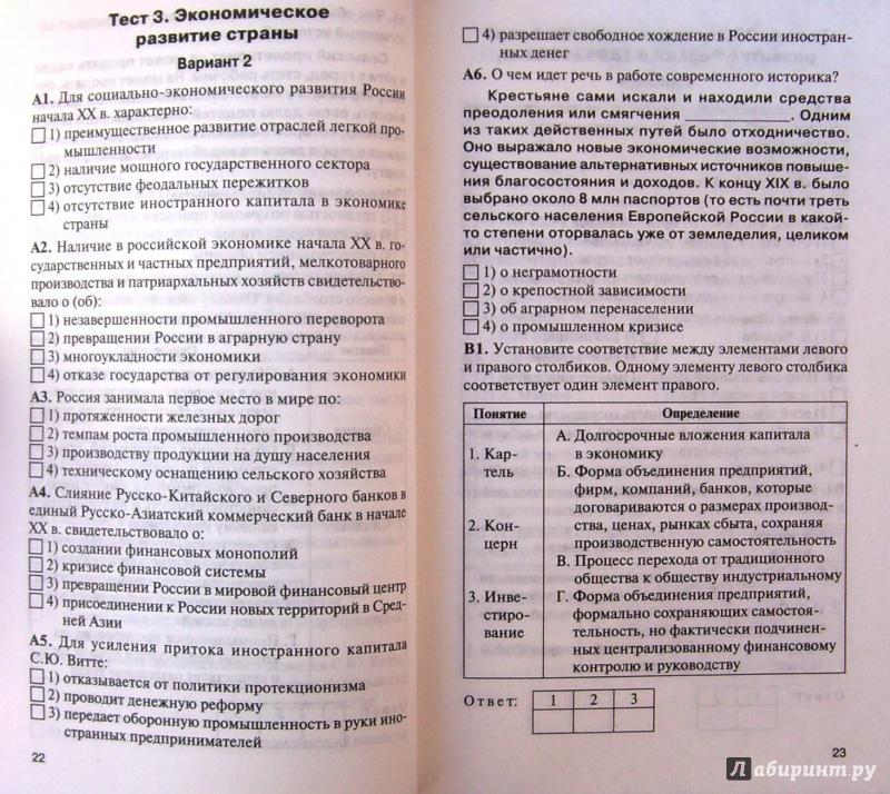 Скачать контрольно-измерительные материалы история россии 6 класс