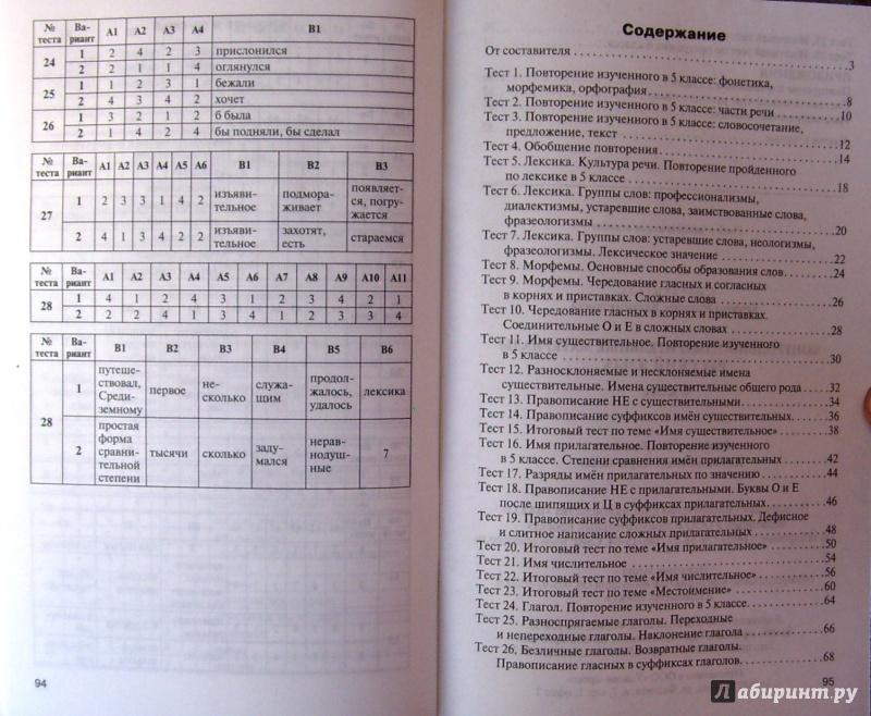 Ответы по фгос контрольно-измерительные материалы 6 класс