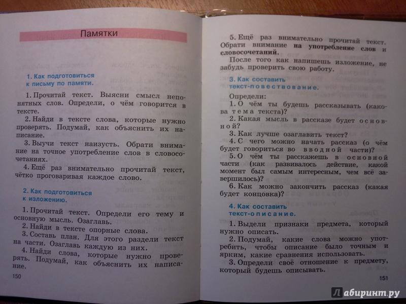 Учебник рамзаевой часть 1 для 4 класса