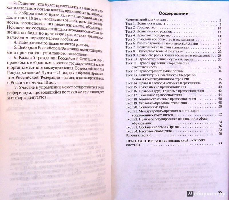 из для Обществознание класс Контрольно измерительные  Иллюстрация 20 из 30 для Обществознание 9 класс Контрольно измерительные материалы ФГОС Лабиринт книги Источник Соловьев Владимир
