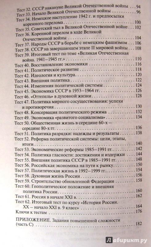 контрольно-измерительные 6 класс материалы истории гдз по