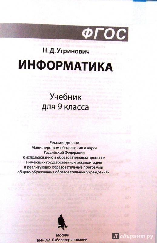 Решебник 11 Класс Угринович