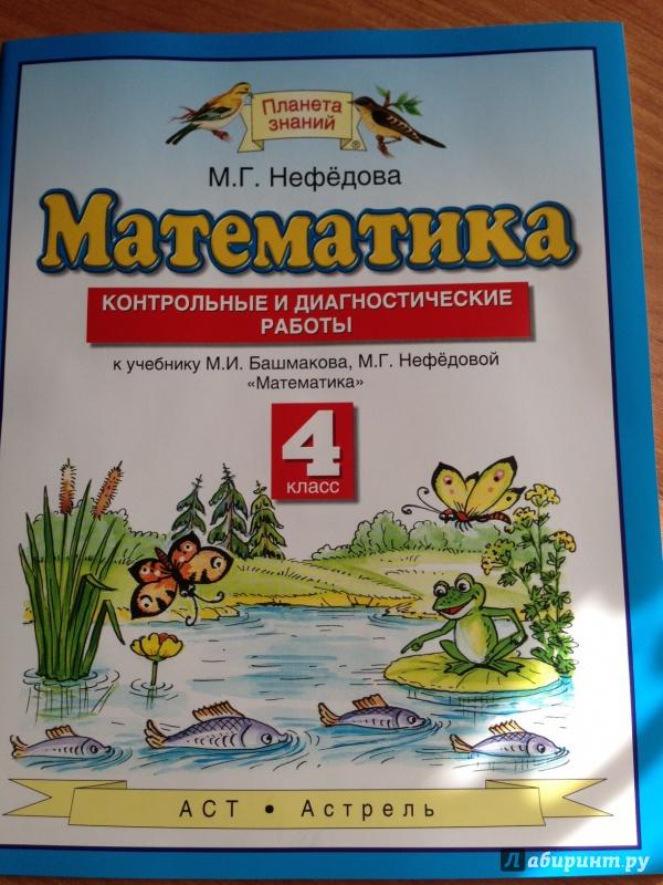 Решебник Нефедова М.г. Математика 3 Класс Контрольные И Диагностические Работы