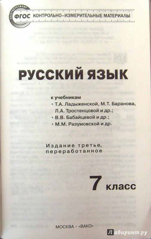 Гдз Контрольно-измерительные Материалы 6 Класс Русский Язык Ладыженская