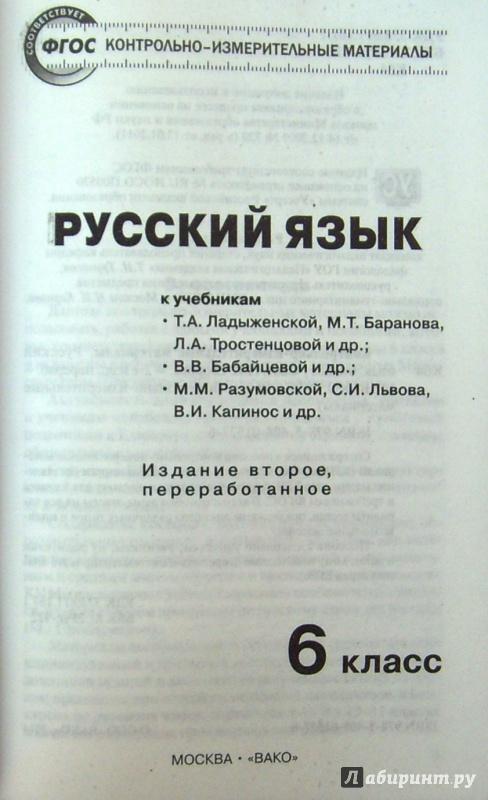 По контрольно 6 русскому материалы класс решебник измерительные языку