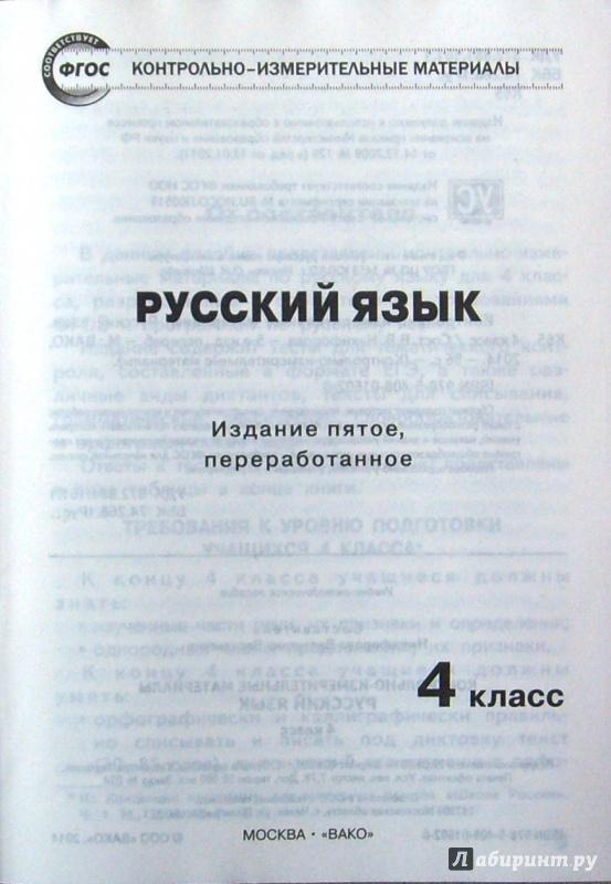 КИМЫ ПО РУССКОМУ ЯЗЫКУ 3 КЛАСС ФГОС НИКИФОРОВА СКАЧАТЬ БЕСПЛАТНО