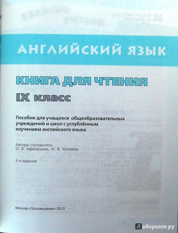 чтения книга для михеева английский гдз 8 афанасьева класс язык
