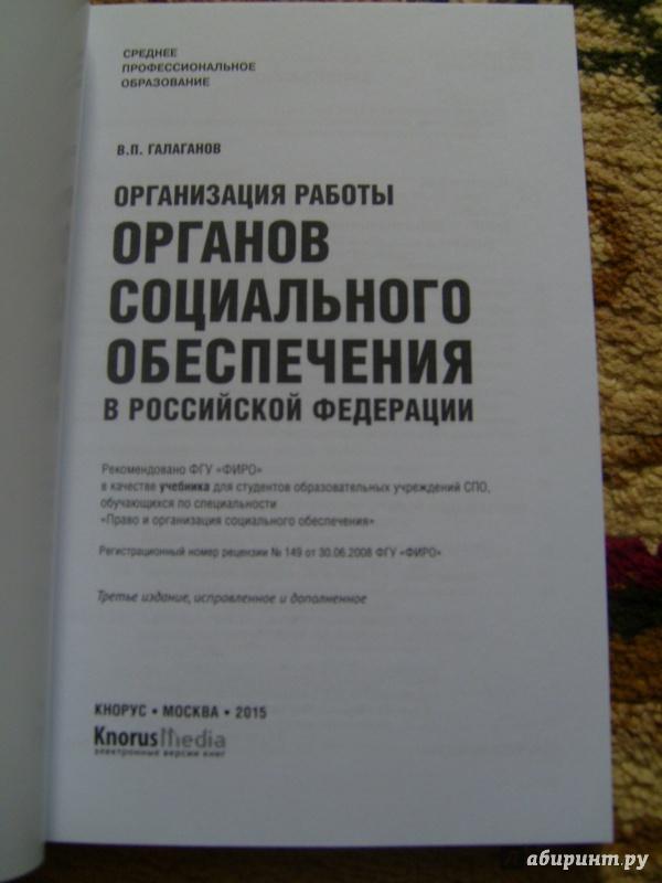 Учебник по организации работы органов социального обеспечения галаганов онлайн читать газету работа краснодар онлайн