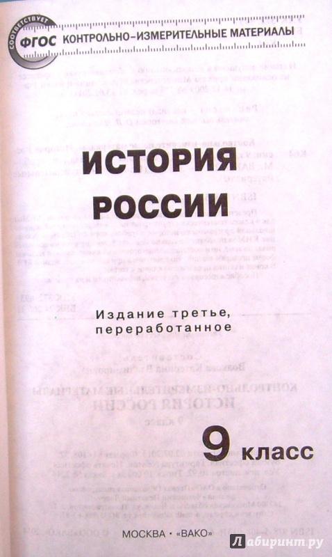 История России класс Контрольно измерительные материалы ФГОС  все